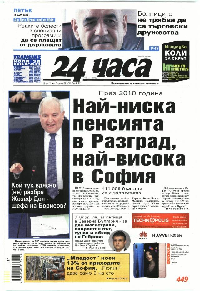 24 часа: Най-ниска пенсията в Разград, най-висока в София