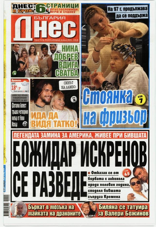 България днес: Божидар Искренов се разведе