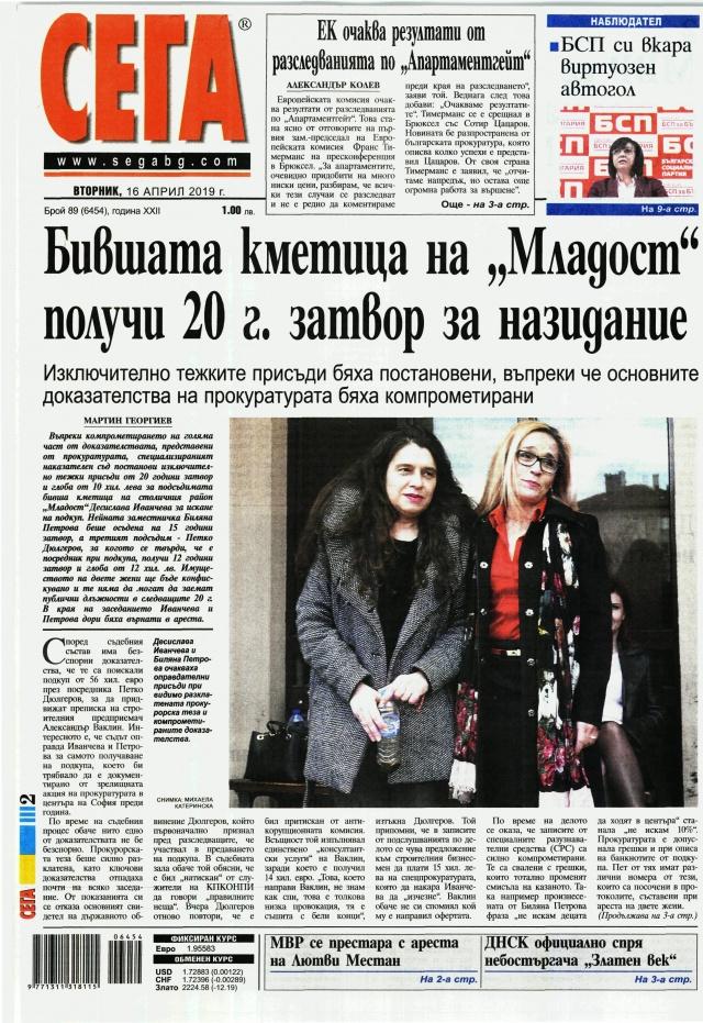 """Сега: Бившата кметица на """"Младост"""" получи 20 г. затвор за назидание"""