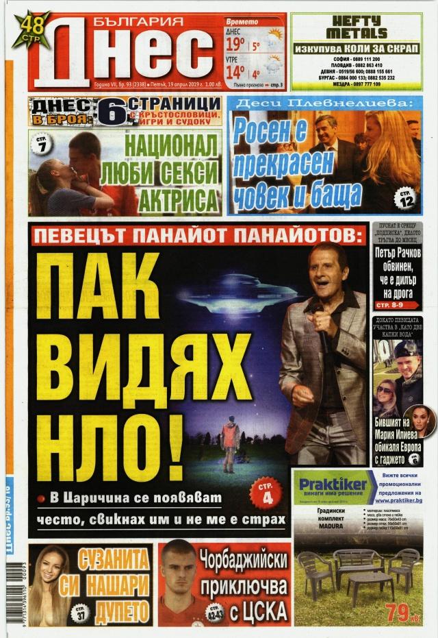 България днес: Панайот Панайотов: Пак видят НЛО