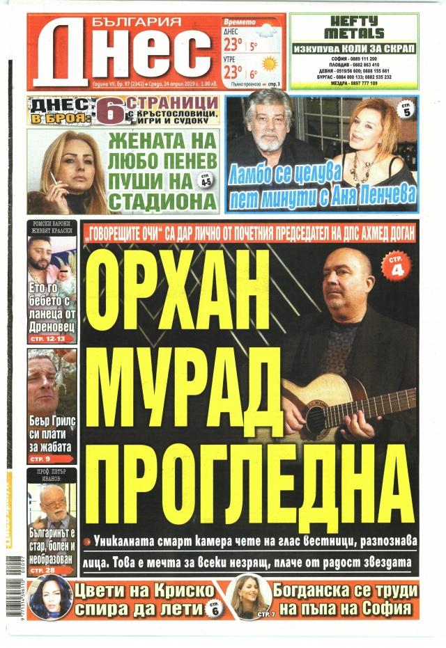 България днес: Орхан Мурад прогледна