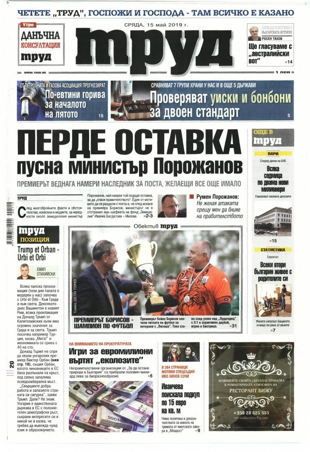 Труд: Перде оставка пусна министър Порожанов