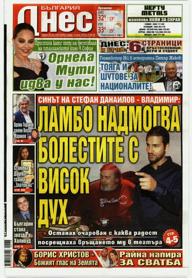 България днес: Синът на Стефан Данаилов-Владимир: Ламбо надмогва болестите с висок дух