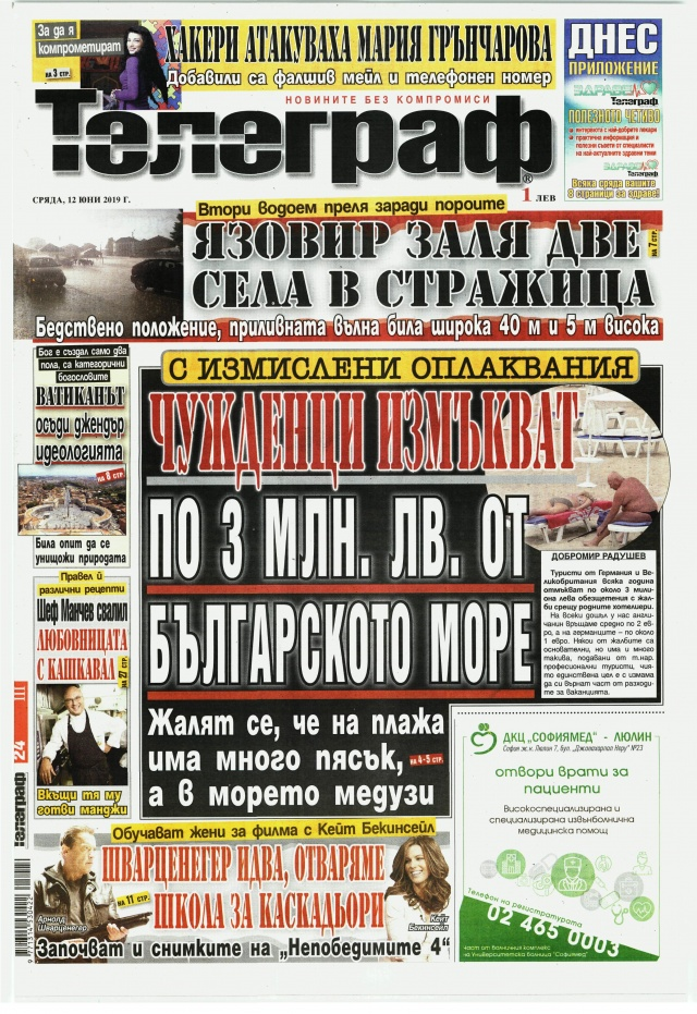 Телеграф: Чужденци измъкват по 3 млн. лв. от българското море