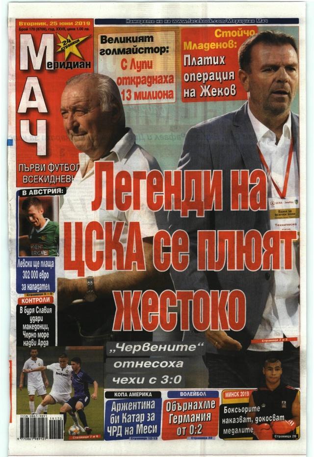 Меридиан мач: Легенди на ЦСКА се плюят жестоко