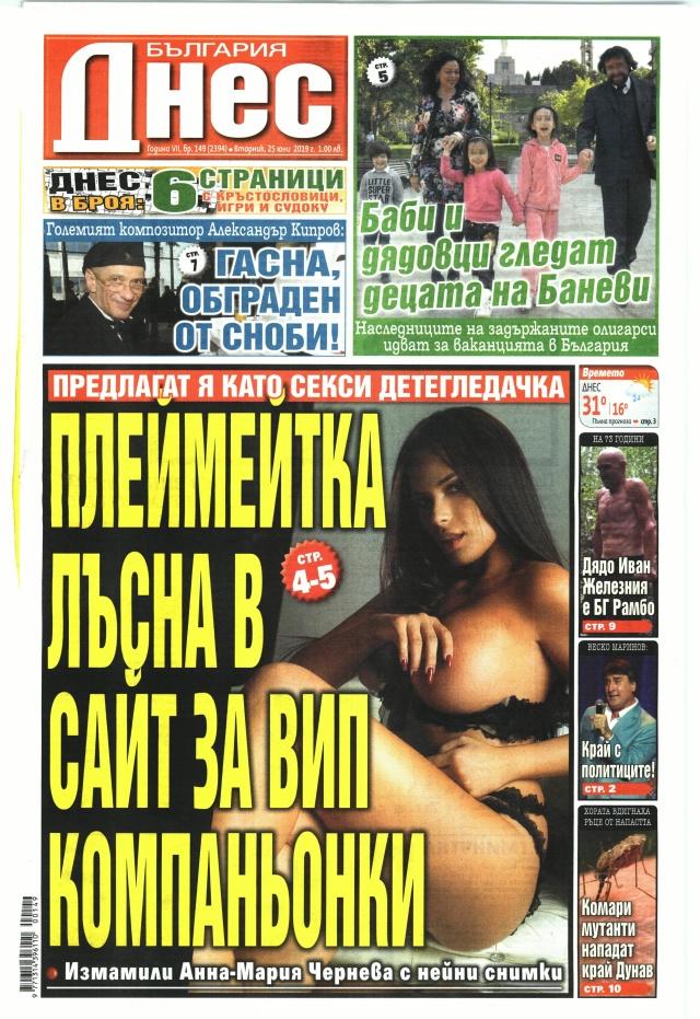 България днес: Плеймейтка лъсна в сайт за ВИП компаньонки