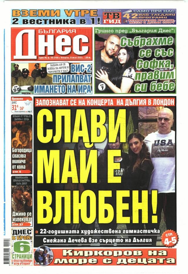 България днес: Слави май е влюбен!