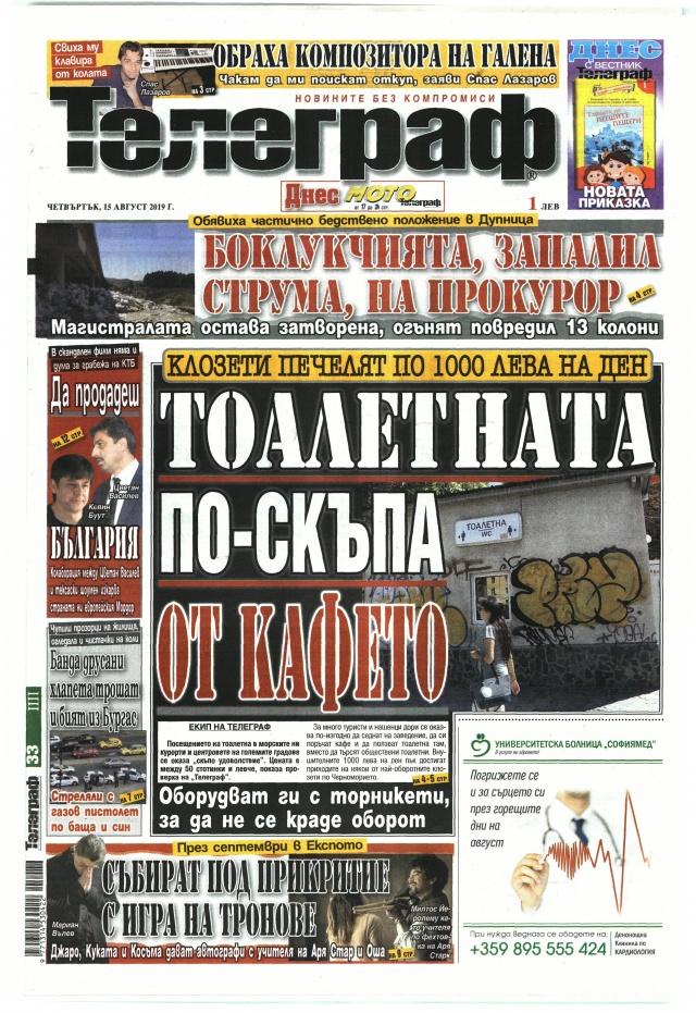 168 часа: Дъщеря на приятел на Живков в афера срещу Тръмп