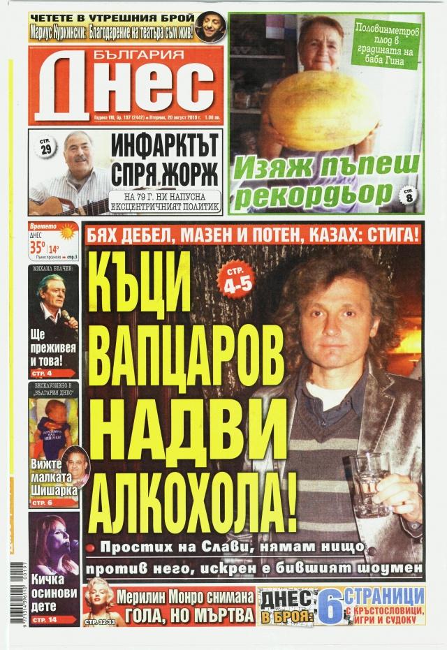 България днес: Къци Вапцаров надви алкохола