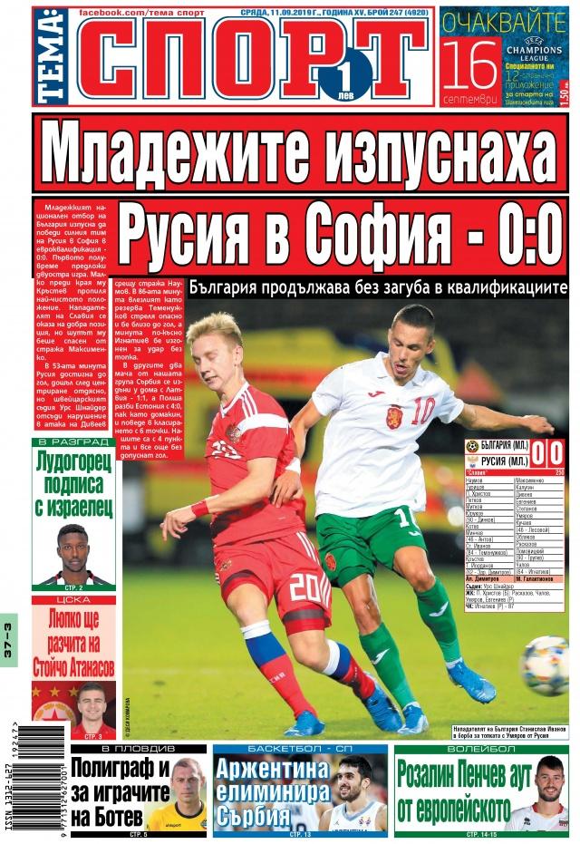 Тема спорт: Младежите изпуснаха Русия в София - 0:0