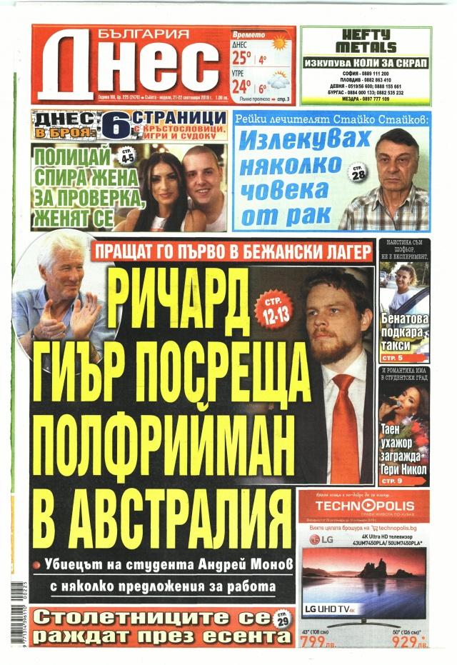 България днес: Ричард Гиър посреща Полфрийман в Австралия