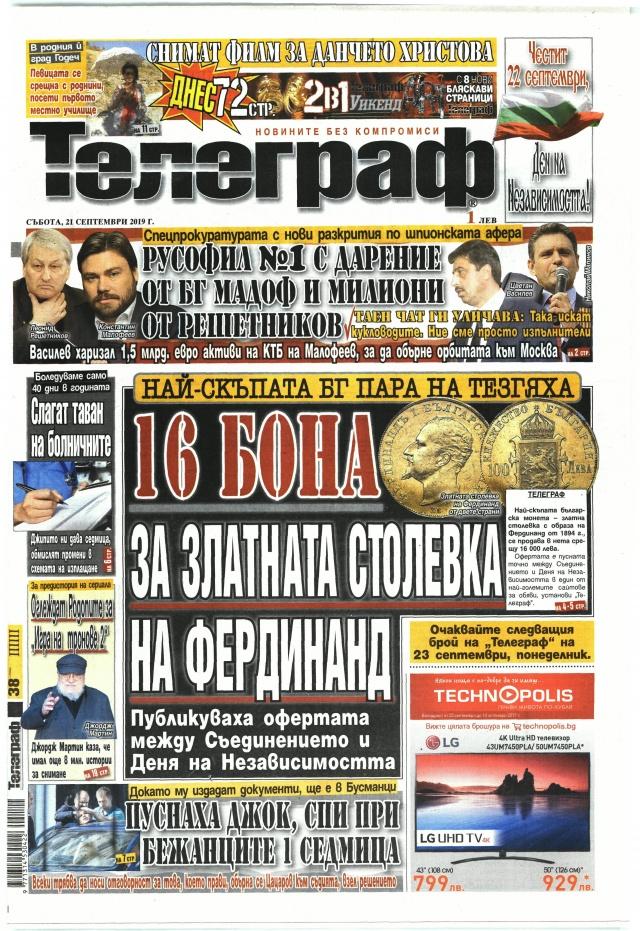 Телеграф: 16 бона за златната столевка на Фердинанд