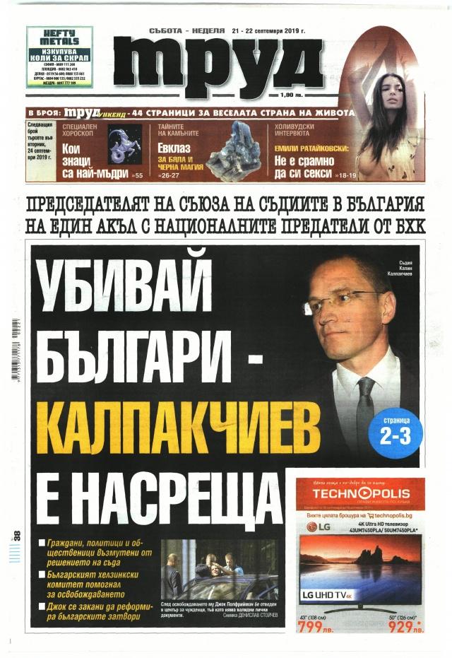 Труд: Убивай българия - Калпакчиев е насреща