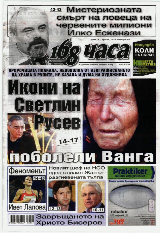 168 часа: Икони на Светлин Русев поболели Ванга