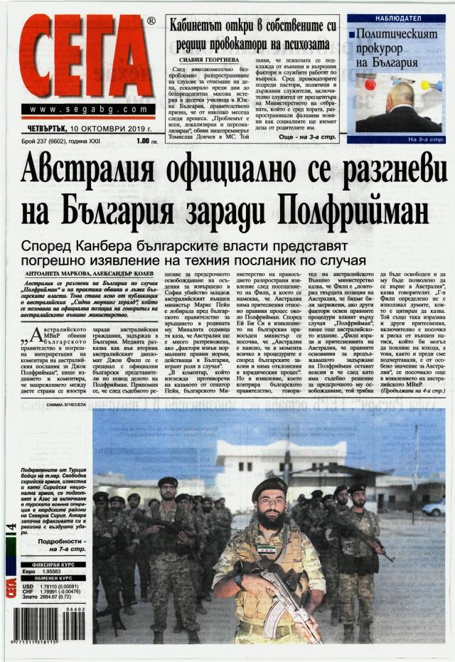 Сега: Австралия официално се разгневи на България заради Полфрийман