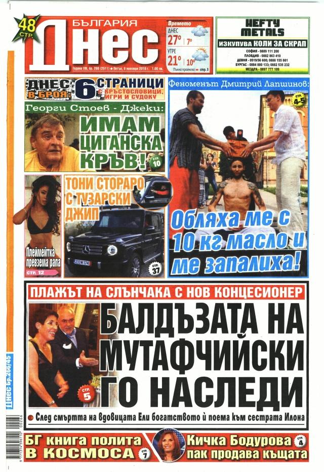 България днес: Георги Стоев - Джеки: Имам циганска кръв