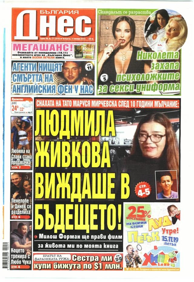 България Днес: Людмила Живкова виждаше бъдещето
