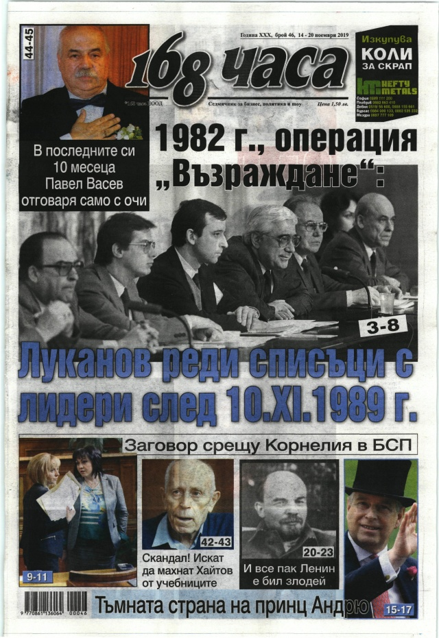 168 часа: В последните си 10 месеца Павел Васев отговаря само с очи