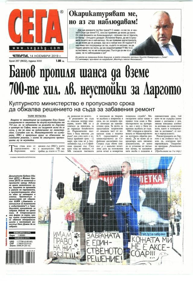 Сега: Банов пропиля шанса да вземе 700 хил. лв. неустойки за Ларгото