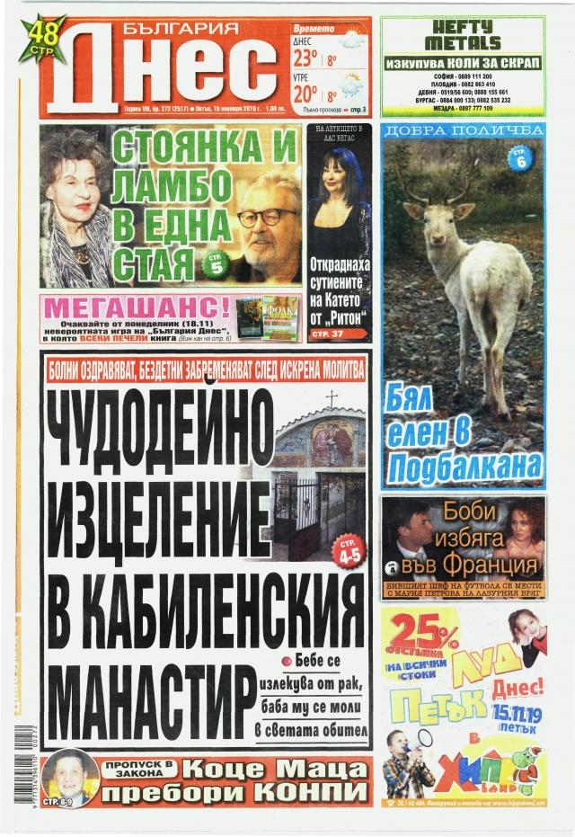 България днес: Стоянка и Ламбо в една стая