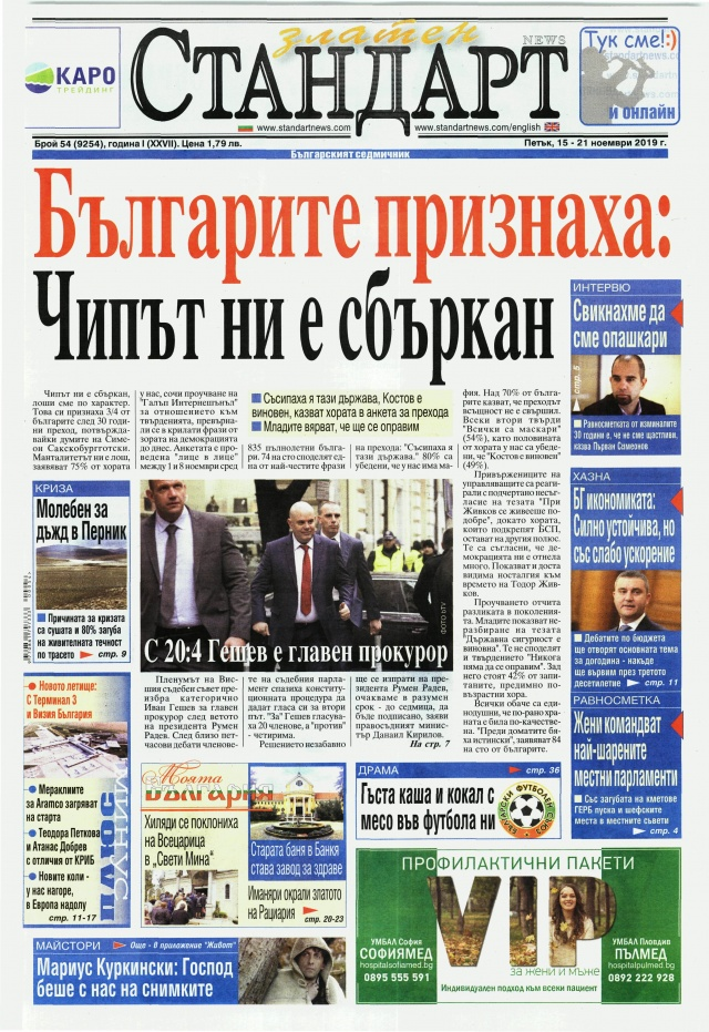 Стандарт: Българите признаха: чипът ни е  сбъркан