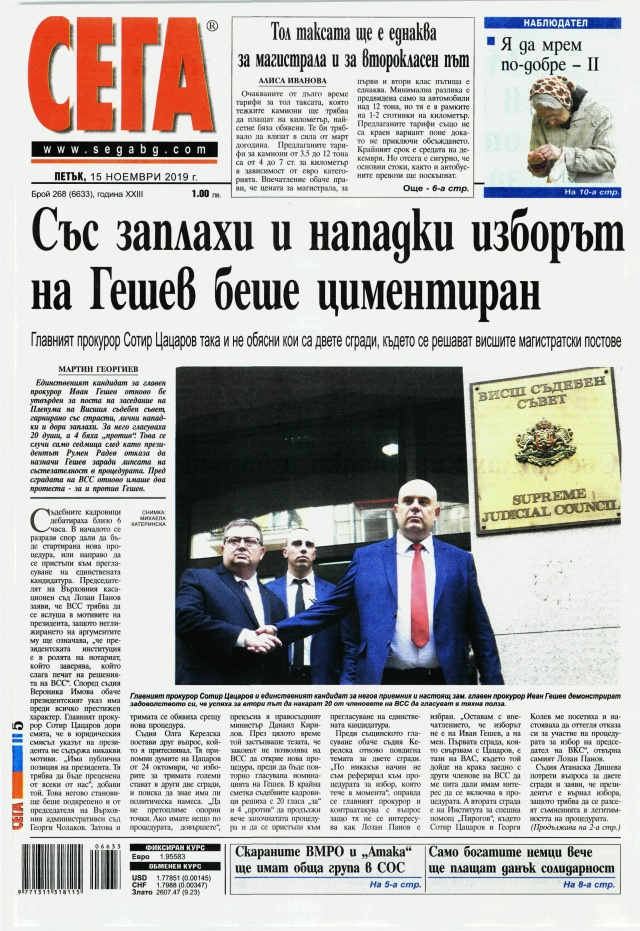 Сега: Със заплахи и нападни изборът на Гешев беше циментиран