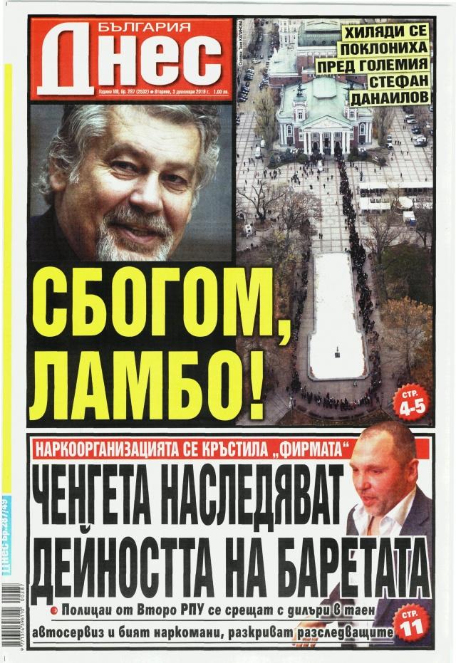България днес: Сбогом, Ламбо!