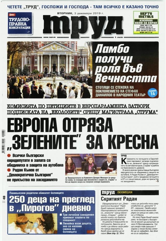 """Труд: Европа отряза """"Зелените"""" за Кресна"""