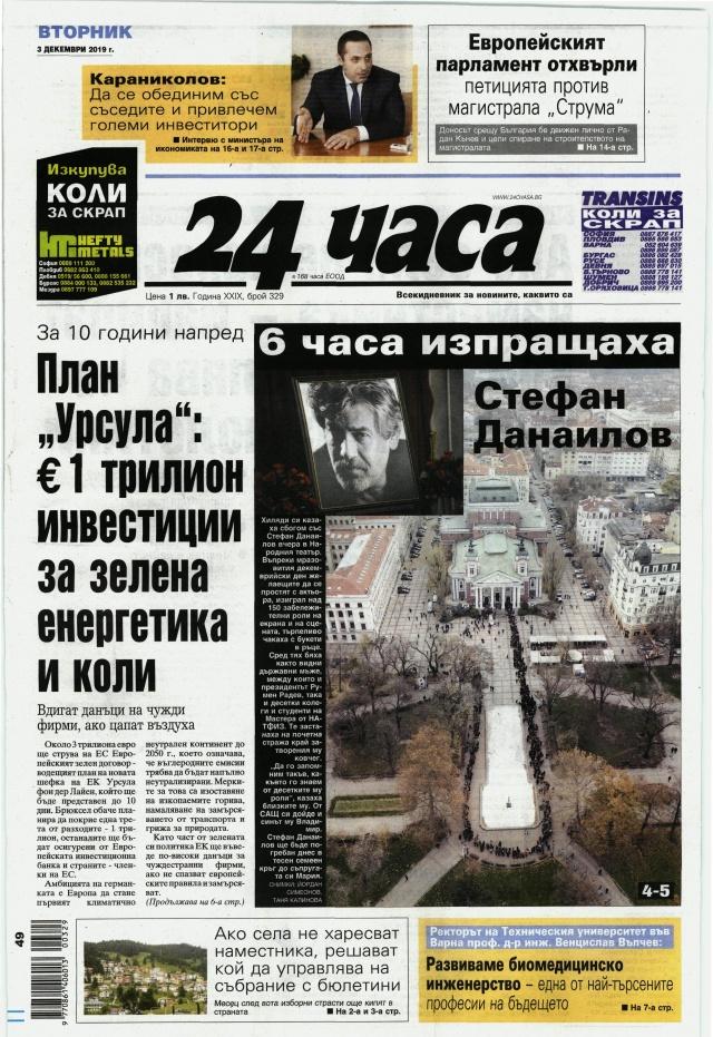 24 часа: 6 часа изпращаха Стефан Данаилов
