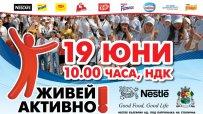 ЖИВЕЙ АКТИВНО! 2011 започва на 19 юни в София!