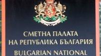 Сметната палата дава три общини на прокурор