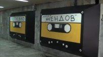 Музикален подлез със сцена за концерти откриха в столицата