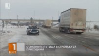 Вижте какво е състоянието на пътищата в страната