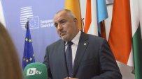 Бойко Борисов: За радост, все повече от прагматичните лидери казват, че не е добре ЕС да къса с Турция