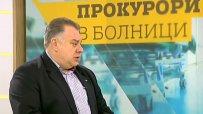 Мирослав Ненков: Проблемът с болниците е системен
