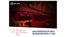 Дни на европейското арт кино в Cine Grand Park Center