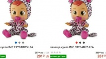 Кукла се оказа по-скъпа по време на Черния петък, отколкото преди седмица