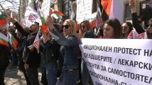 Фелдшери от цяла България протестират пред здравното министерство
