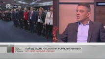 Красимир Янков: Няма война в БСП
