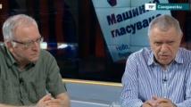 Цветозар Томов: За десет години се направиха маса глупости с въвеждането на машинното гласуване