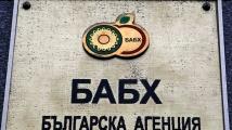 Агенцията за държавна финансова инспекция започва проверка в БАБХ
