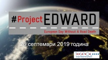 Стартира операция EDWARD