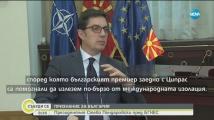Пендаровски: Борисов помогна да излезем от международната изолация
