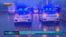 """Верижна катастрофа на """"Цариградско шосе""""."""